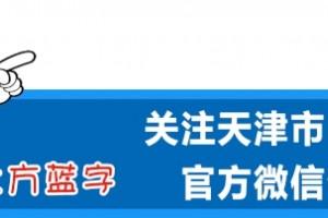 【医院资讯】天津市口腔医院2020年度迎新春退役军人座谈会
