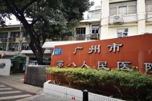 直击广州第八人民医院发动疫情应对职工抛弃新年外出度假