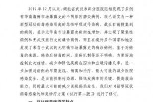 新版新式肺炎治疗计划已呈现无武汉游览史的确诊病例