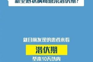 国家卫生健康委员会专家组成员李兰娟新冠肺炎答疑10问