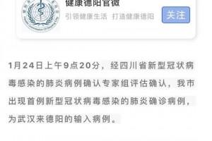 四川德阳呈现首例新式冠状病毒感染的肺炎确诊病例