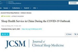 抗疫经历向国际共享疫情期间睡觉医疗照护的我国经历