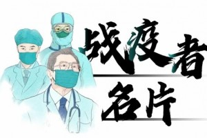器官移植专家杨扬在武汉一线当指挥官