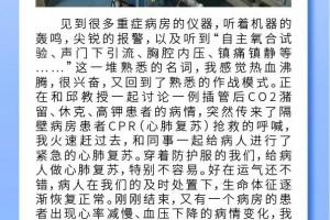 【我的战疫日记】我在武汉的这些韶光——东南大学隶属中大医院ICU莫敏