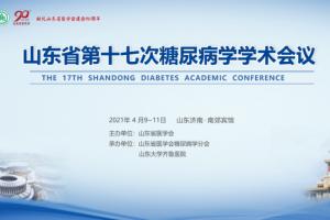 山东省第十七次糖尿病学学术会议顺利召开,专家们为沐耄舒药浴疗法点赞