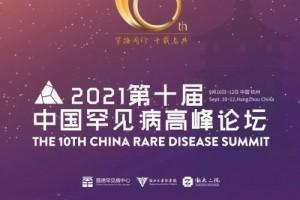 迪安诊断助力中国罕见病高峰论坛举办