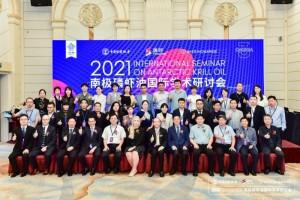 成功举办磷虾油国际研讨会,逢时科技引领磷虾油产业创新发展